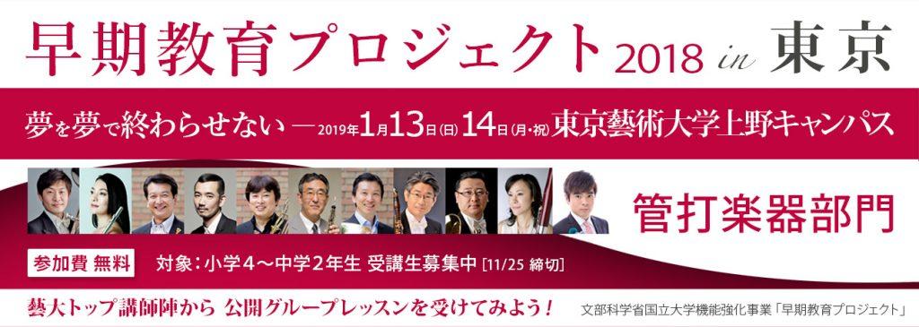 早期教育プロジェクト2018 in 東京 管打楽器部門