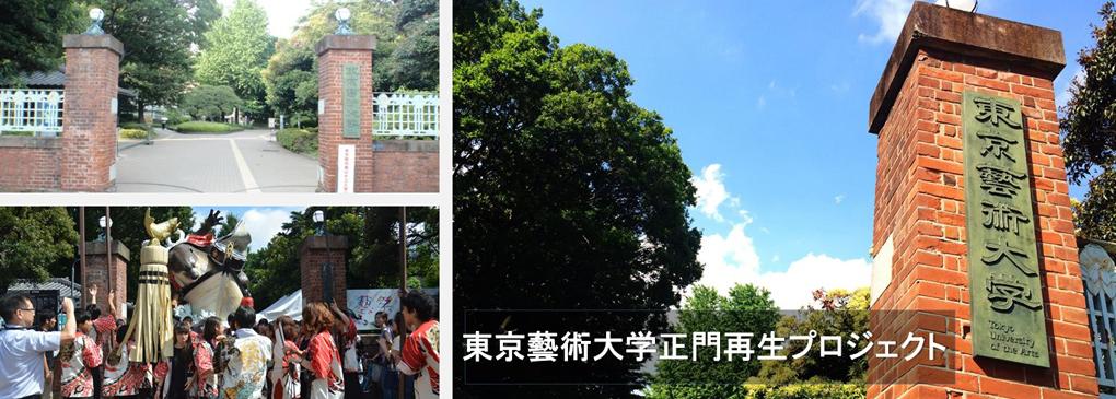 正門再生プロジェクト