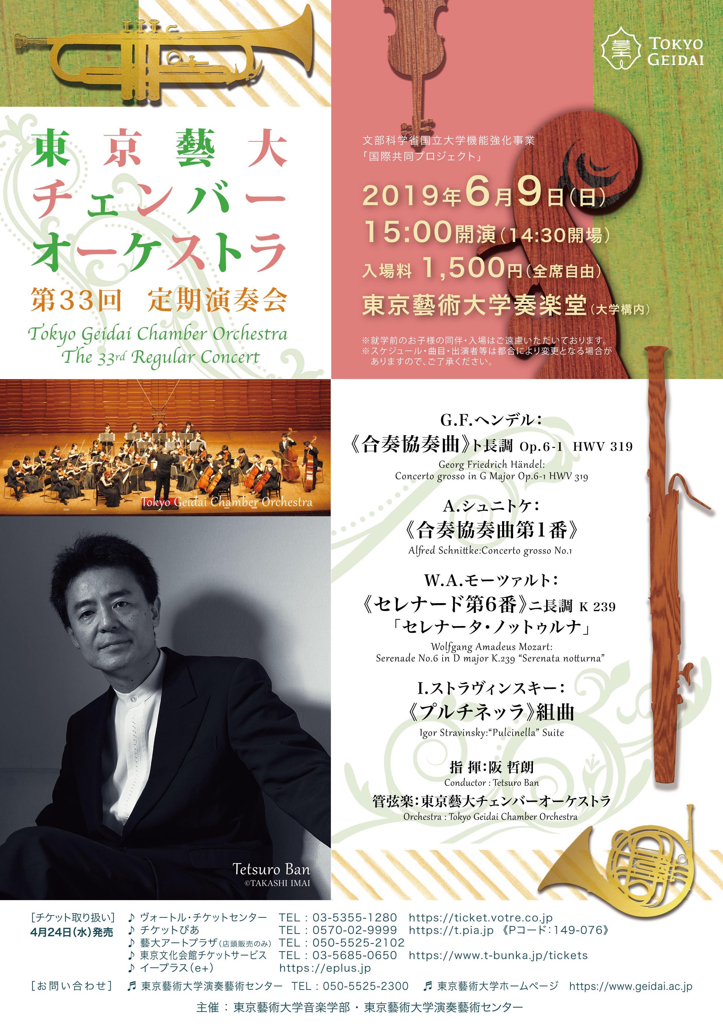 東京藝大チェンバーオーケストラ 第33 回 定期演奏会