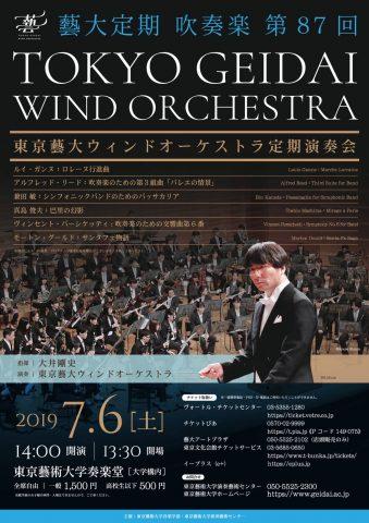 東京藝大ウィンドオーケストラ定期演奏会 第87回