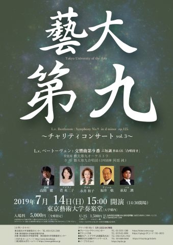 藝大第九 ~チャリティコンサートvol. 3~