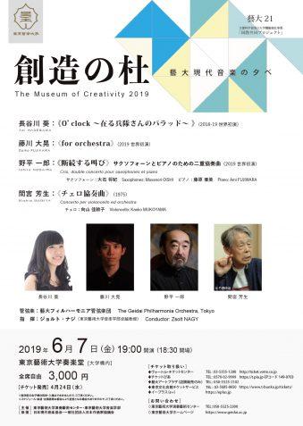 藝大21 創造の杜2019 藝大現代音楽の夕べ