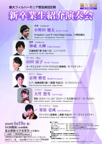 新卒業生紹介演奏会 藝フィル定期第391回