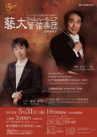 藝大フィルハーモニア管弦楽団 定期演奏会(藝大定期第392回)