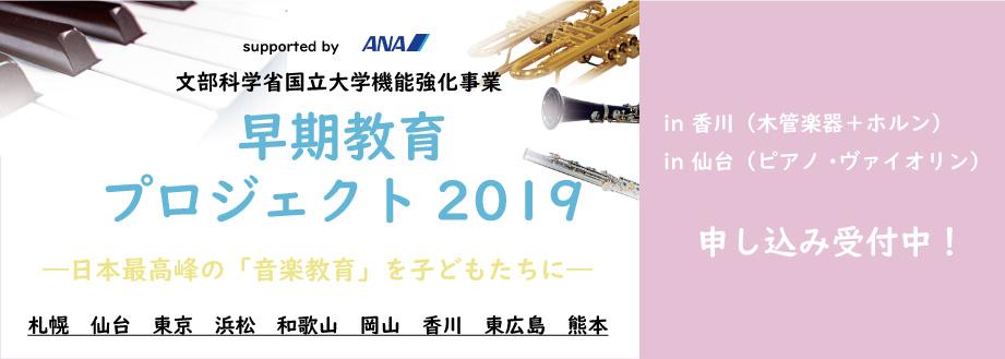 早期教育プロジェクト2019 in 東京