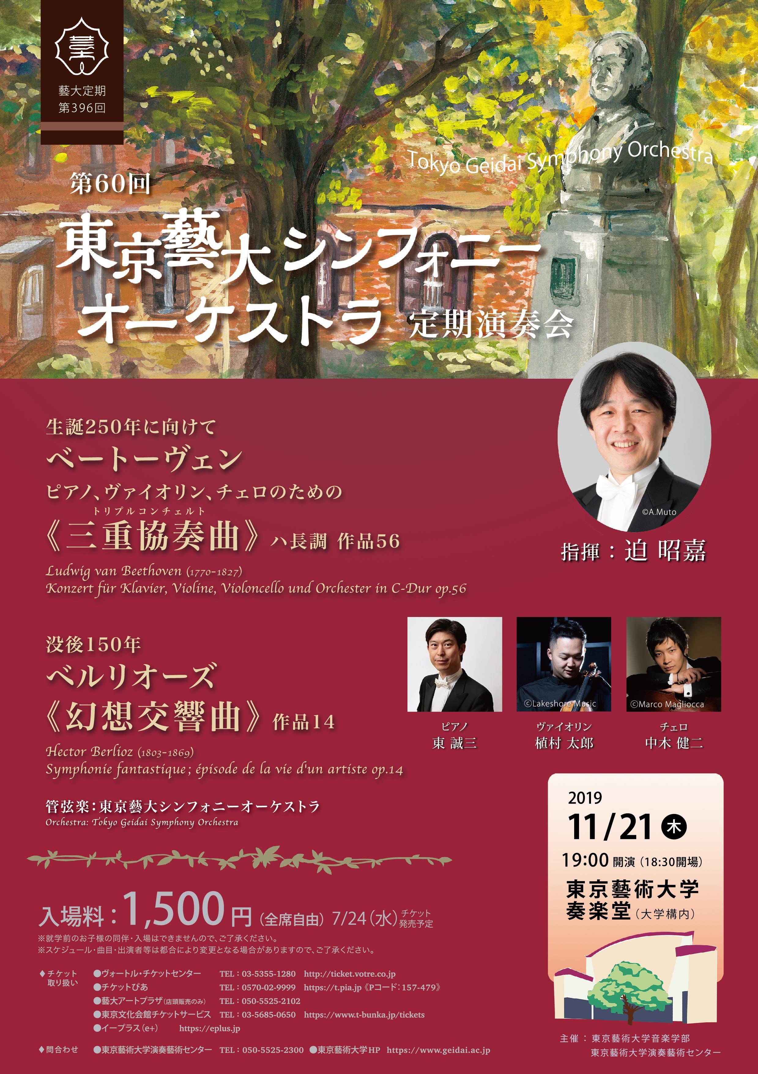 東京藝大シンフォニーオーケストラ 第60回定期演奏会