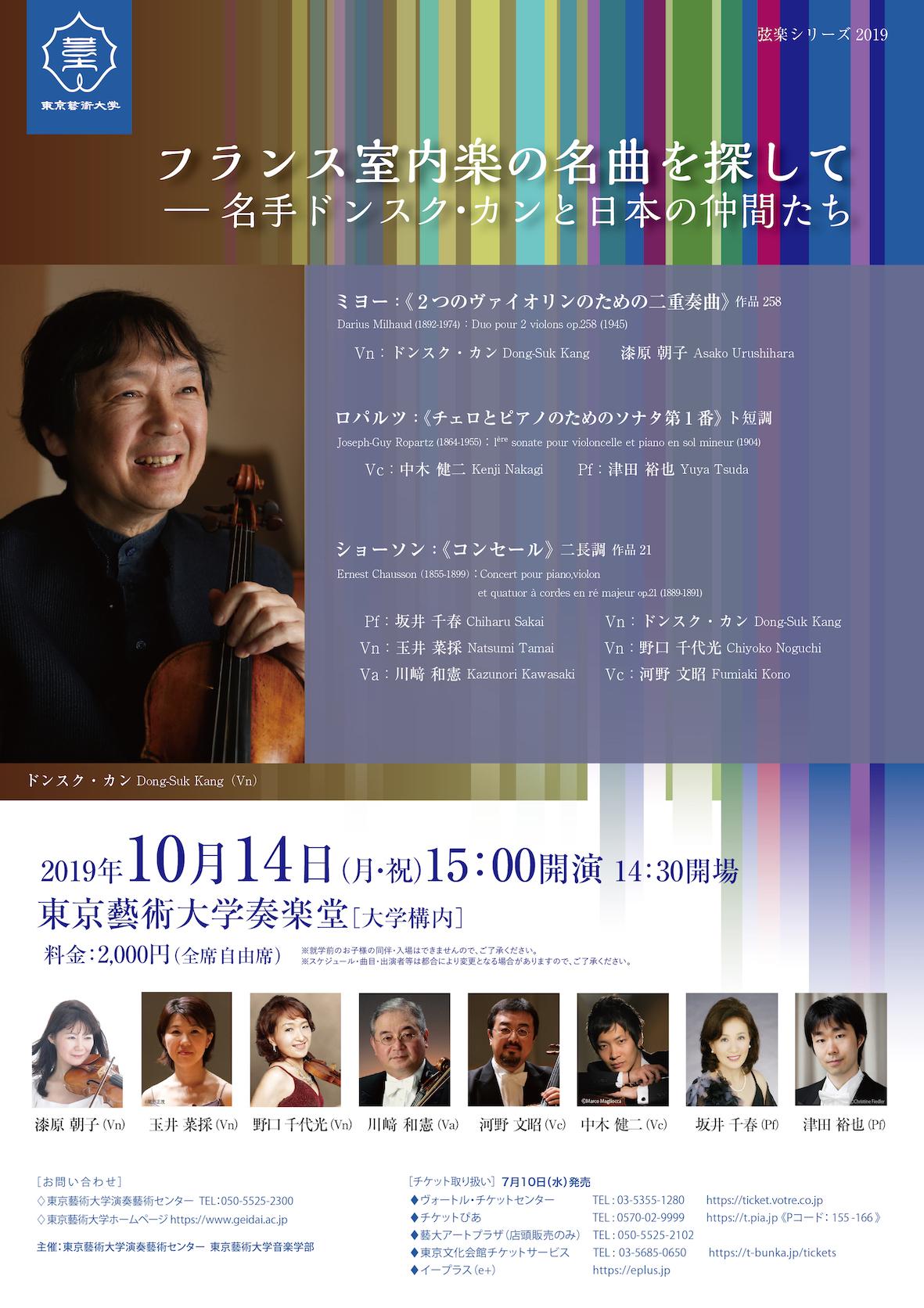 弦楽シリーズ2019 フランス室内楽の名曲を探して―名手ドンスク・カンと日本の仲間たち