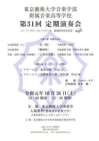 東京藝術大学音楽学部附属音楽高等学校第31回定期演奏会