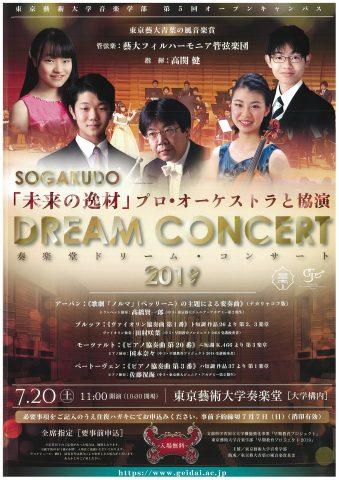ドリームコンサート2019