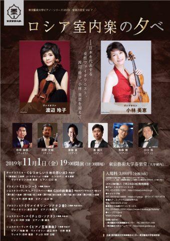 東京藝術大学ピアノ・シリーズ2019 音楽の至宝 Vol.7 ロシア室内楽の夕べ