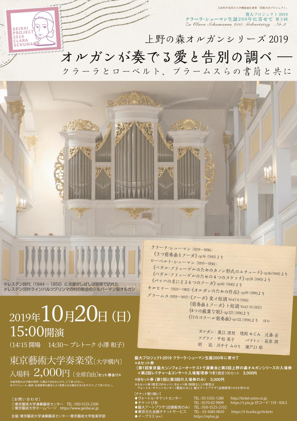 藝大プロジェクト第3回+上野の森オルガンシリーズ2019 オルガンが奏でる愛と告別の調べ ― クラーラとローベルト、ブラームスらの書簡と共に