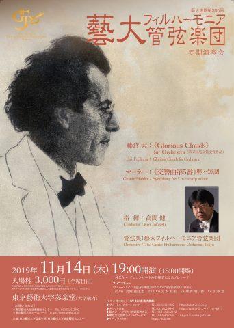 藝大フィルハーモニア管弦楽団定期演奏会(藝大定期第395回)
