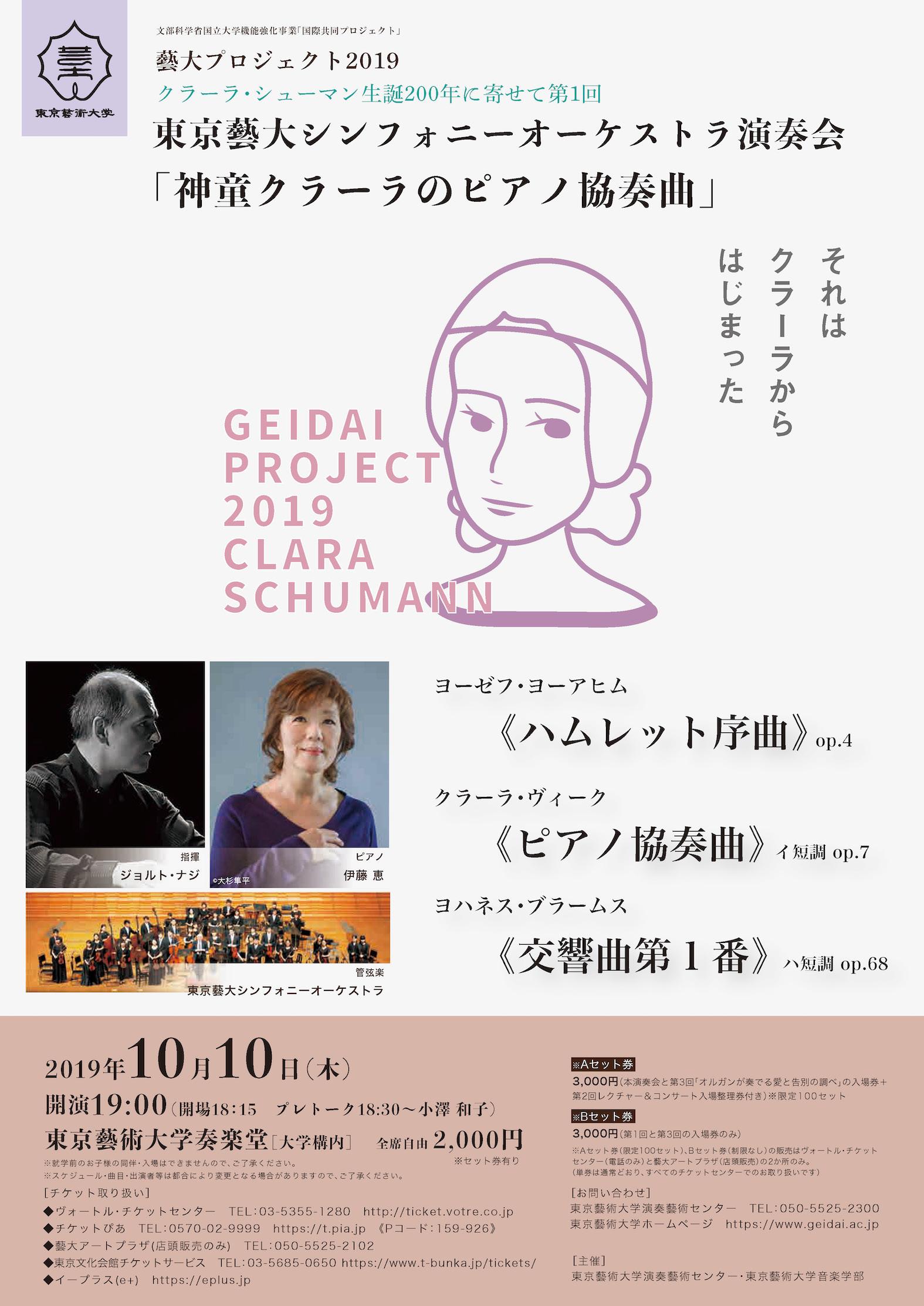 藝大プロジェクト2019 クラーラ・シューマン生誕200年に寄せて第1回・東京藝大シンフォニーオーケストラ演奏会「神童クラーラのピアノ協奏曲」