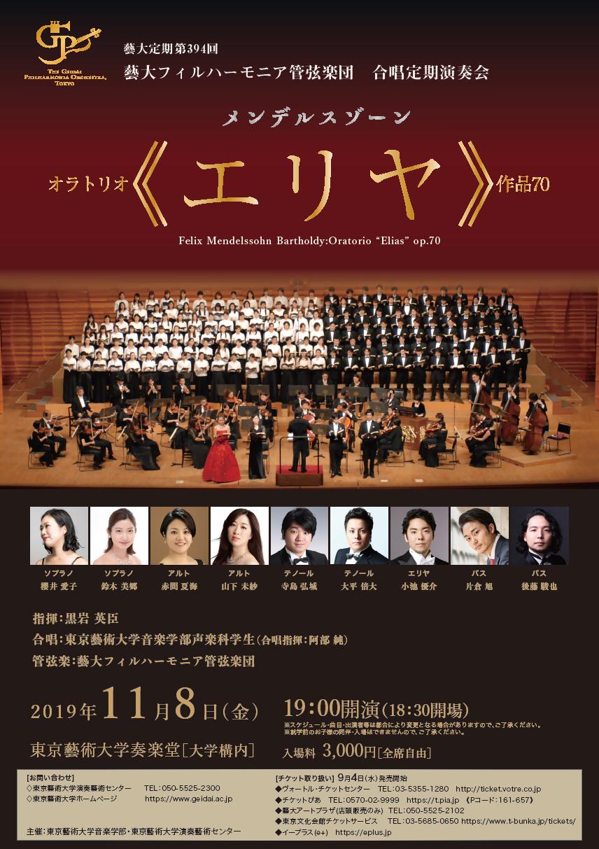 藝大フィルハーモニア管弦楽団 合唱定期演奏会 (藝大定期第394回)