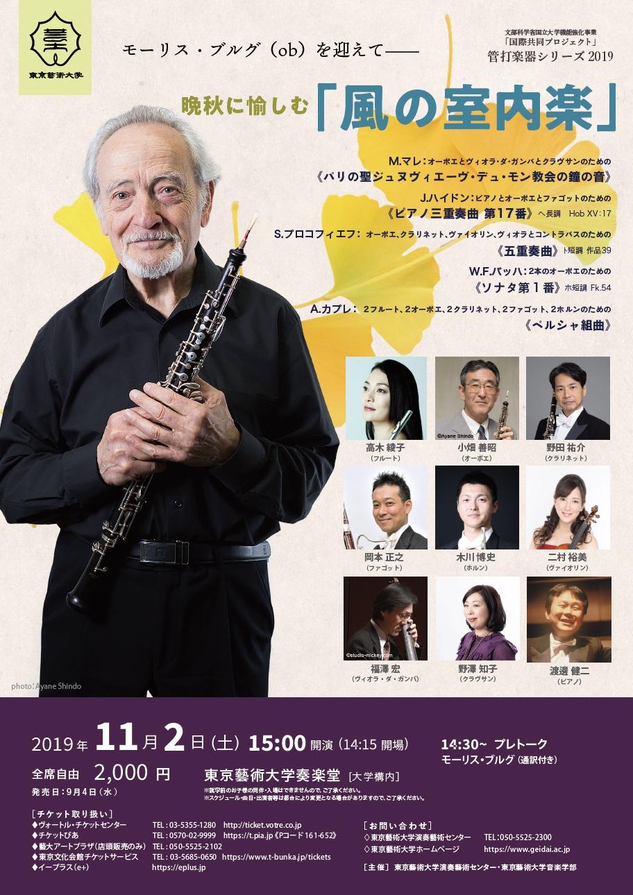 管打楽器シリーズ2019 モーリス・ブルグ(ob)を迎えて―― 晩秋に愉しむ「風の室内楽」