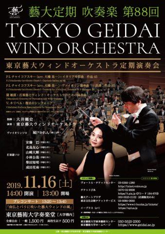 東京藝大ウィンドオーケストラ定期演奏会(吹奏楽第88回)