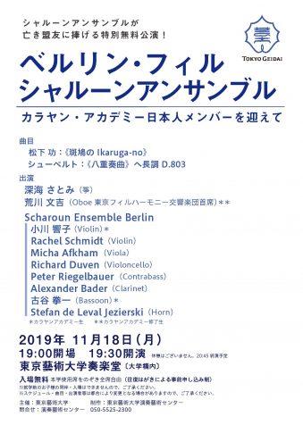 ベルリン・フィル・ シャルーンアンサンブル  カラヤン・アカデミー日本人メンバーを迎えて