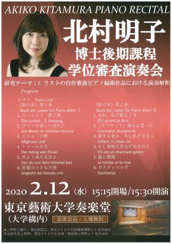 北村明子(ピアノ) 博士後期課程 学位審査演奏会