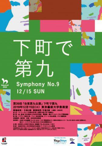 第39回「台東第九公演」下町で第九