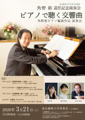 角野 裕 退任記念演奏会 ピアノで聴く交響曲 角野裕ピアノ編曲作品 演奏会