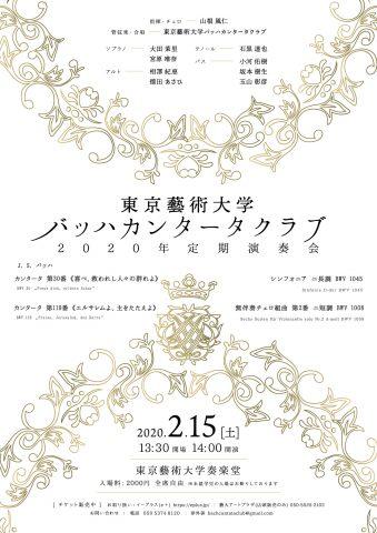 東京藝術大学バッハカンタータクラブ定期演奏会