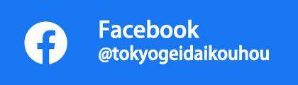藝大Facebook
