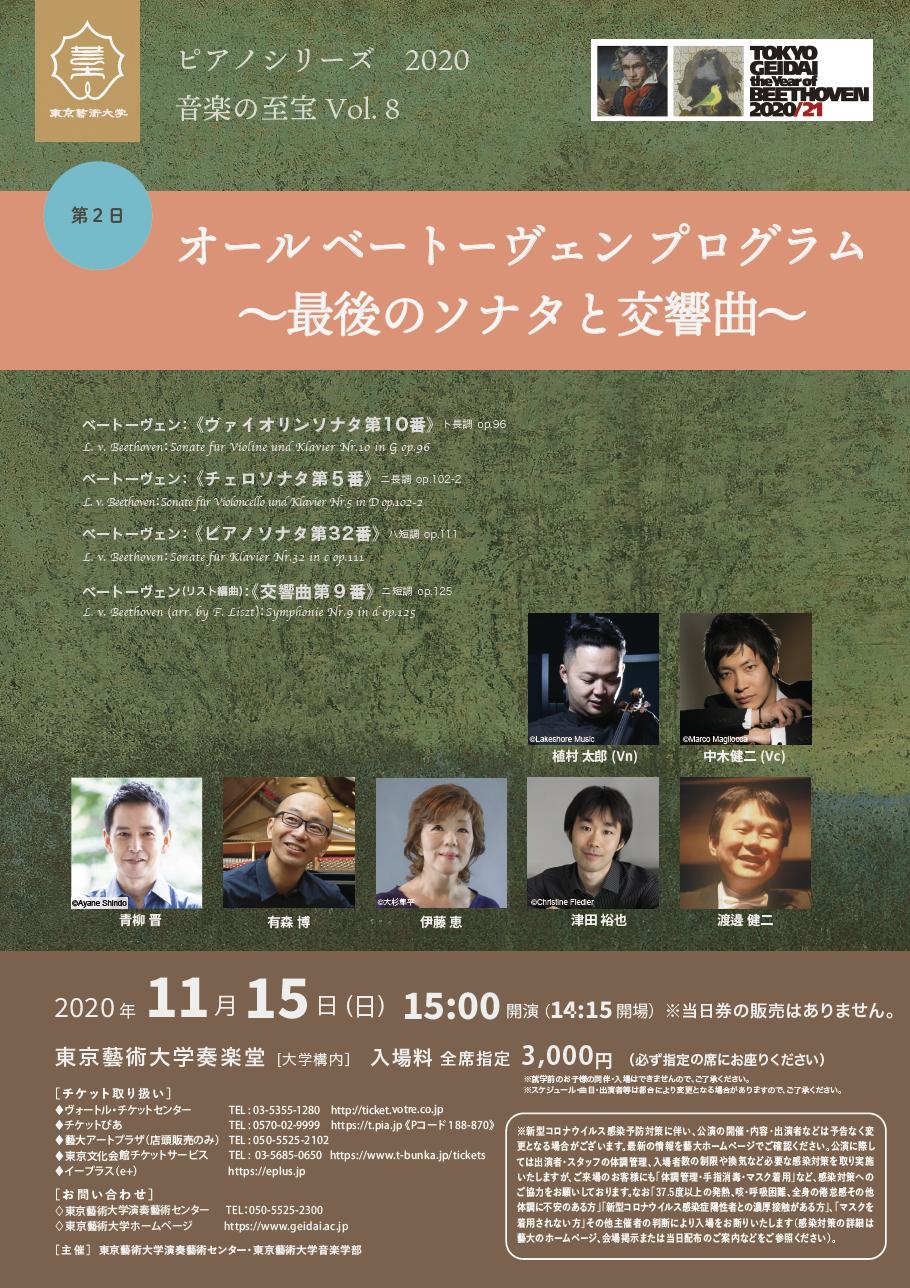 ピアノシリーズ2020