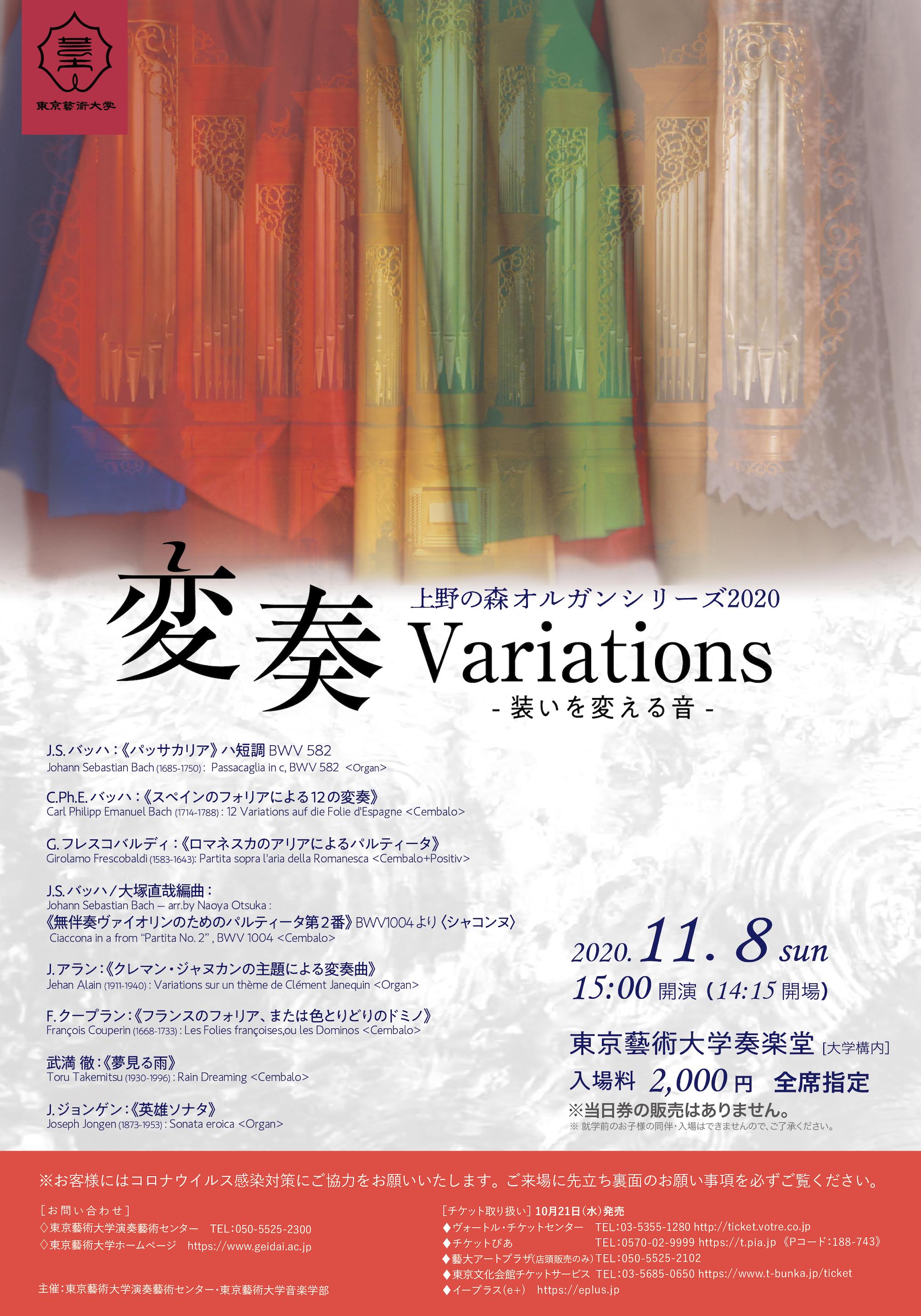 上野の森オルガンシリーズ2020 変奏 Variation ー装いを変える音ー